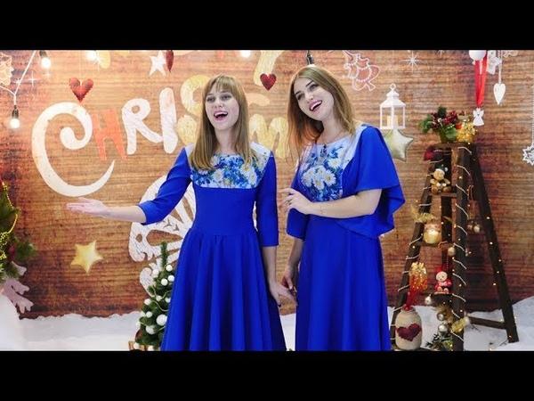 ТНЕУ Новий Рік 2018 співає Тетяна та Ірина Шарган