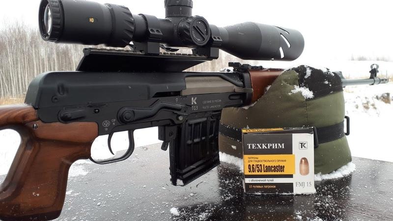 СВД с ГЛАДКИМ стволом или ТИГР TG3 9,6x53 Lancaster ! Как стреляет и зачем он нужен!