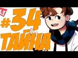 Lp. Шесть Похождений #34 МЫ МЕЖДУ МИРАМИ!