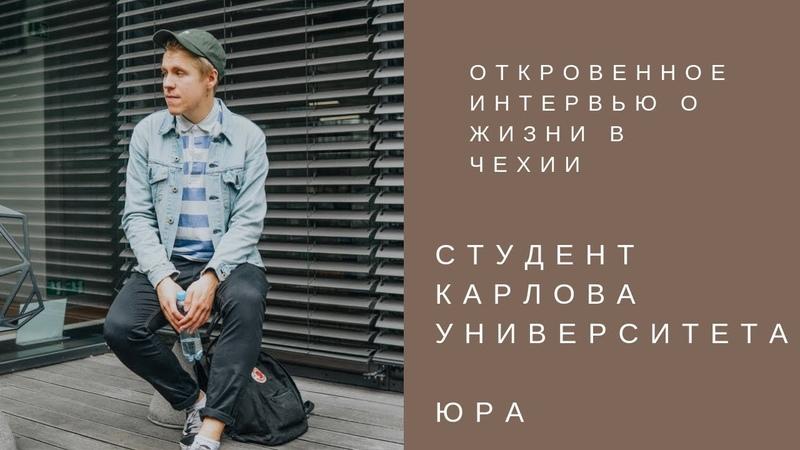 Откровенное интервью со студентом Карлова Университета Юрой.