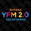 YFM 2.0/НЕСЛУЧАЙНО