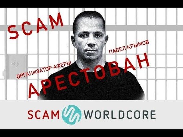 Worldcore - SCAM! Провал криптовалютой аферы мошенника Павла Крымова