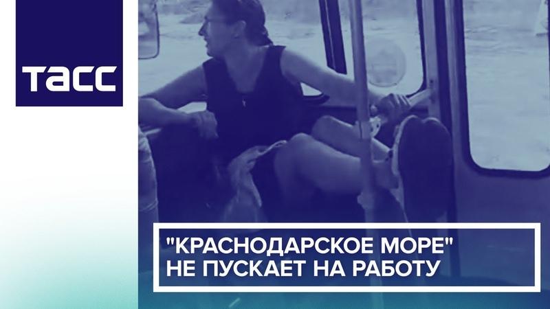 Краснодарское море не пускает на работу