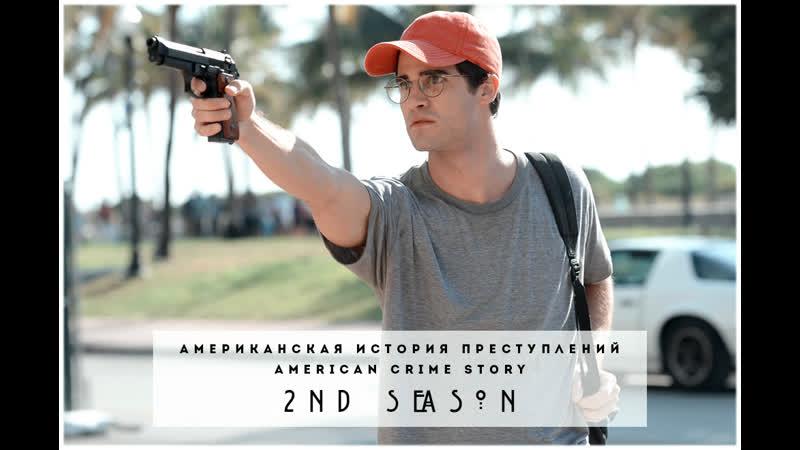 Американская История Преступлений/American Crime Story — 2 Сезон