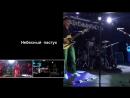 Несколько мгновений концерта группыНебесный пастух