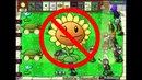 Растения против зомби - выживание: день без подсолнухов