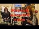 Творческий вечер Лоры Кутузовой Жаркий шальной июль