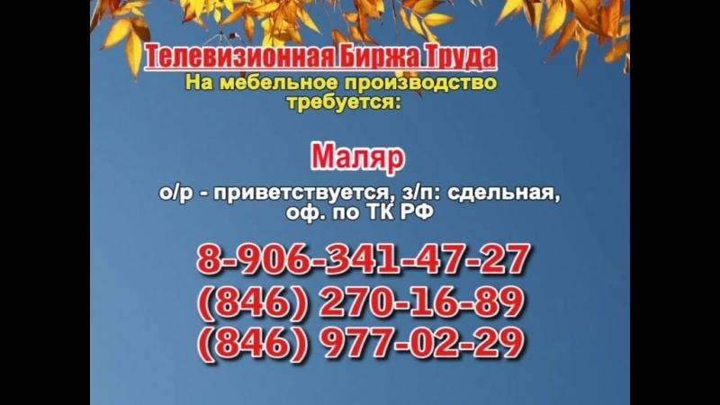 27 сентября _06.20, 12.50_Работа в Самаре_Телевизионная Биржа Труда