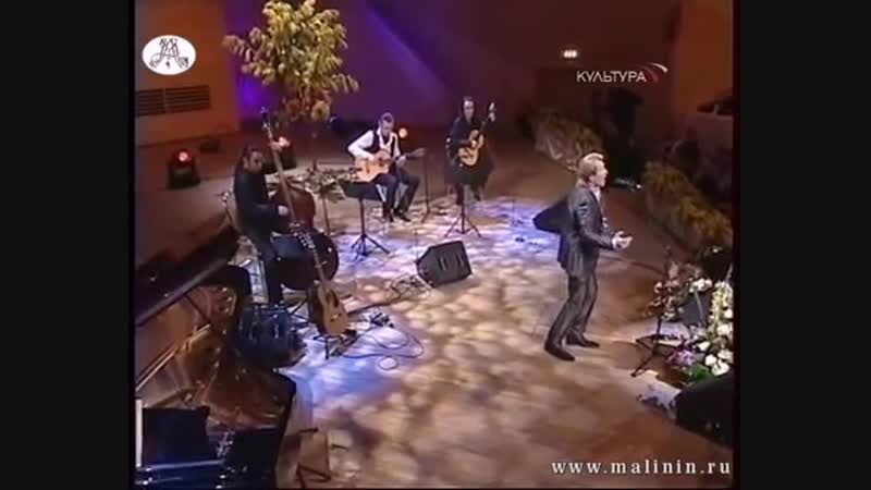Ваша ошибка - Александр Малинин (Душа моя, 2009)