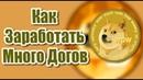 Как Заработать Доги ТОП 3 Сайта для Заработок Криптовалюты Dogecoin Путь к 1 000 000 Монет