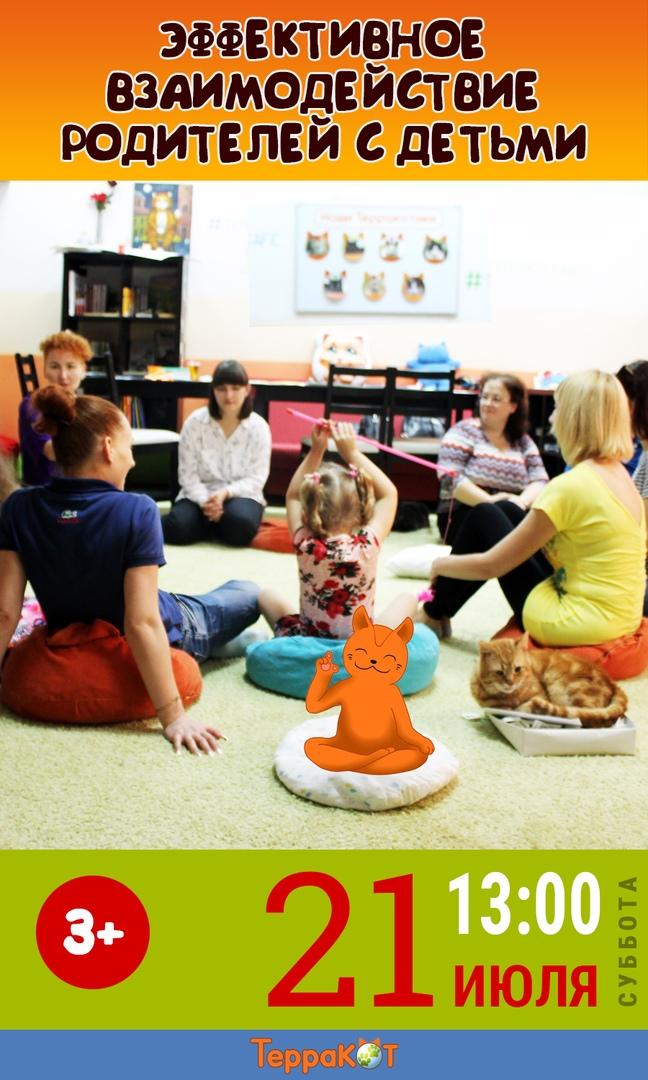 Афиша Краснодар Эффективное взаимодействие родителей с детьми