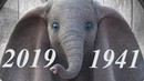 Dumbo Trailer (2019) and Cartoon (1941) Comparison.
