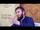 Абу Умар - Исламская этика, урок 4