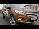 2017 Ford Kuga 1.5 EcoBoost AWD Titanium Plus Тест-Драйв.