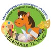 """Международные детские конкурсы """"ПОНИ®"""""""