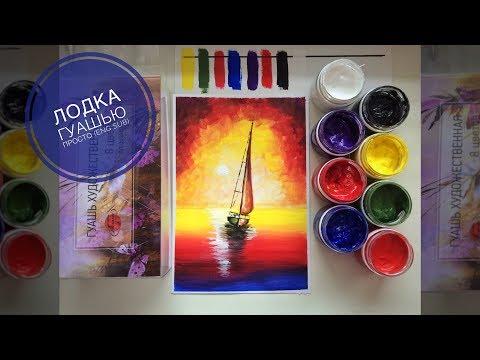 Простой рисунок для начинающих гуашью Лодка eng sub Simple drawing for beginners gouache Boat