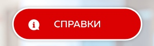 away.php?to=http%3A%2F%2Fpatronaje.ru%2Fspravki%2F