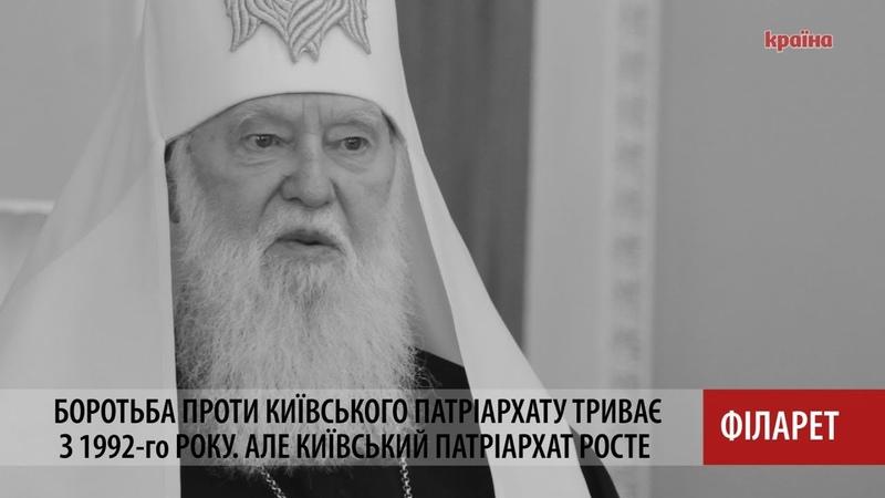 Боротьба проти нас триває з 1992 року, але Київський патріархат росте - Філарет