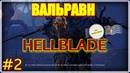 БОГ ВАЛЬРАВН - Hellblade