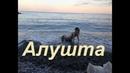КРЫМ Алушта Море Пляжи / Отдых в Крыму