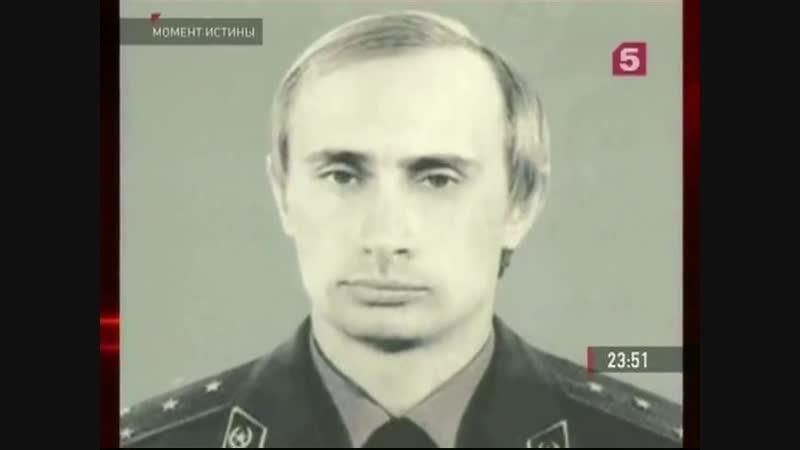 Неизвестный подвиг Подполковника Путина В.В.-ПРезидента РФ