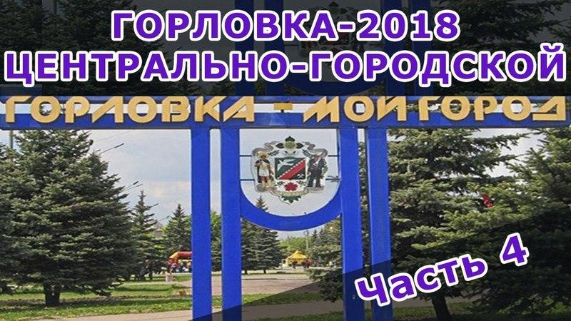 Комсомольская Горловка-2018.