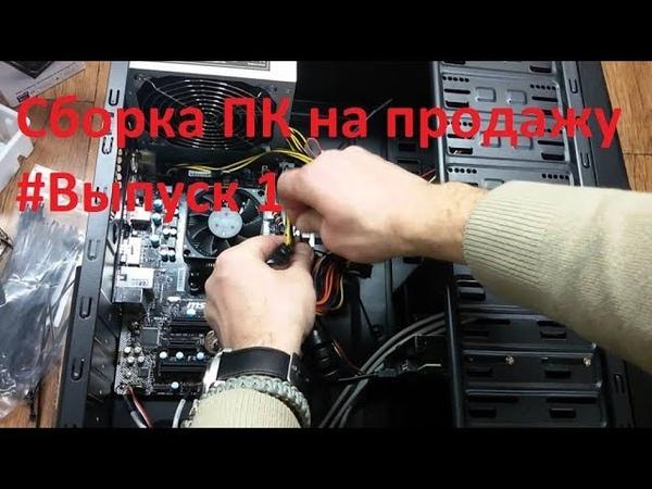 Сборка Бомж ПК 2 на продажу Выпуск 1