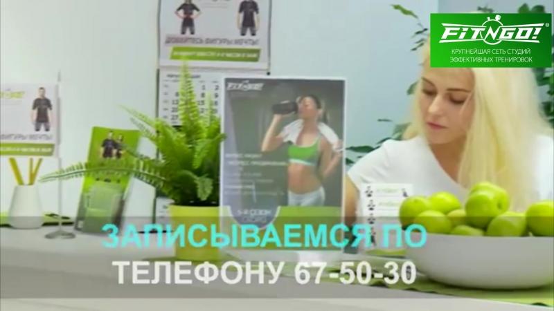 ЭМС (EMS)-тренировки в Тюмени Fit-n-Go