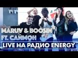 MARUV & BOOSIN в утреннем шоу