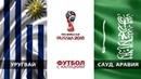Сборная России вышла в 1/8! Уругвай обыграл Аравию!