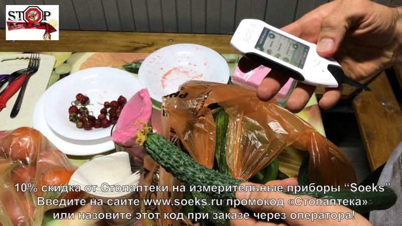 Замеряем Нитраты с помощью Soeks в домашних помидорах и огурцах!