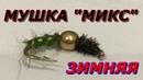 Вяжем мушку «Микс» для зимней рыбалки своими руками