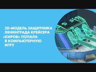 3D-модель защитника Ленинграда крейсера «Киров» попала в компьютерную игру