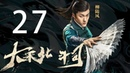 【English Sub】The Plough Department of Song Dynasty 27