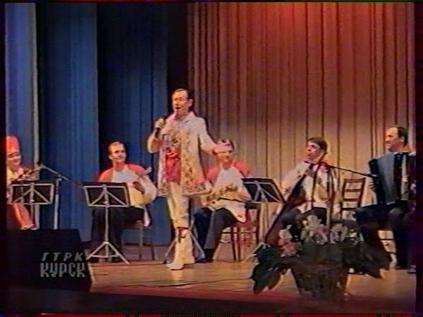 Ухарь-купец И. Суржиков, ансамбль Русская.мозаика 1997 г