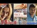 Тест на беременность / HD 1080p / 2014 мелодрама. 5-8 серия из 16