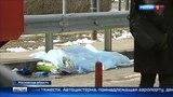 Вести-Москва  •  Страшное ДТП в аэропорту Домодедово: пожарная машина сбила пешеходов