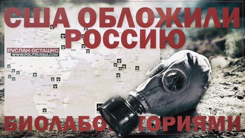 США обложили Россию биологическими лабораториями (Руслан Осташко)