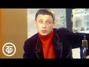 Илья Эренбург Трубка коммунара Читает Олег Даль 1977
