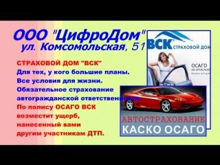 ООО ЦифроДом