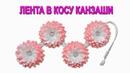 ЛЕНТА В КОСУ канзаши / Ribbon in braid kanzashi / МК / Многослойный цветок из узкой ленты / diy/ 花卉
