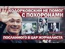 Ходорковский не помог с похоронами посланного им в ЦАР режиссёра-документалиста (Руслан Осташко)