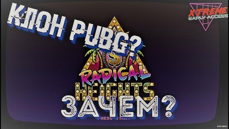 Худший клон PUBG ►Radical Heights◄
