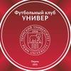Футбольный Клуб «Универ» ПГНИУ