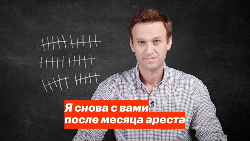 Лешику Навальному взбледнулось малость Лицо пудрой обработал и вещает