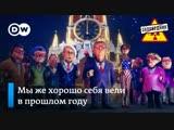 Новогодний выпуск: новогодние обещания, речь Путина и частушки зрителей - выпуск 56 (30.12.2018)