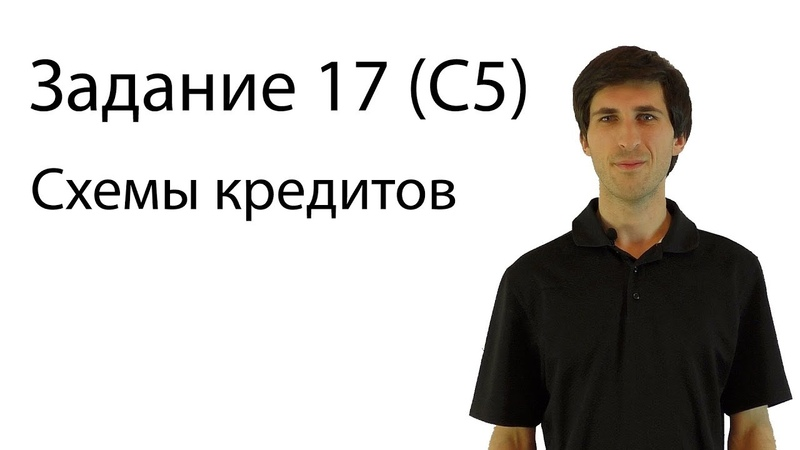 Схемы Кредитов из Задания №17 (ЕГЭ Профиль)