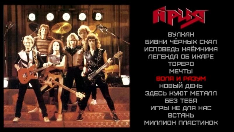 Ария - Концерт в Мозыре (1986г.) Aria - Concerto in Mozyr (1986)