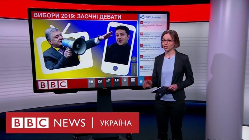 Заочні дебати Як Порошенко і Зеленський спілкуються через екрани Випуск новин 15 04 2019