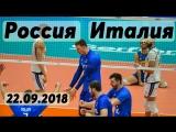 Волейбол. Чемпионат мира. Этап 2. Россия - Италия. 22.09.2018